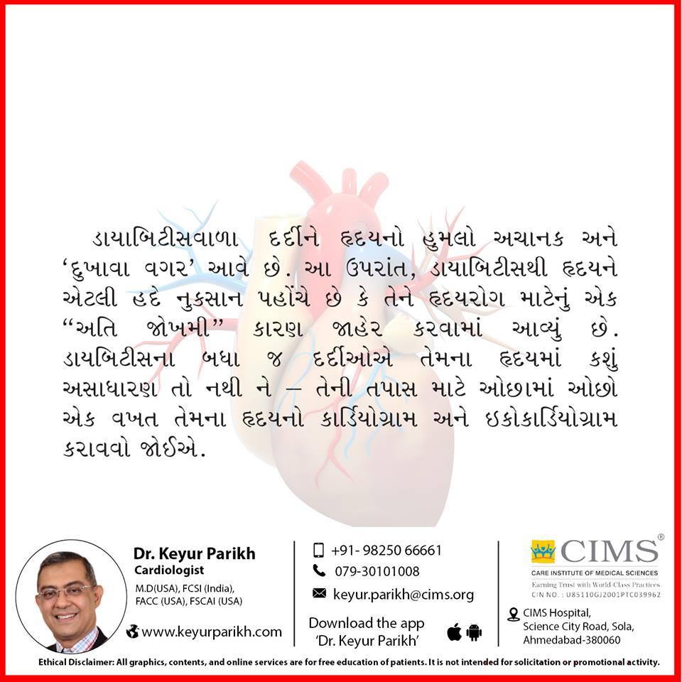 હૃદયરોગની બિમારીઓ માટે ડાયાબિટીસને મુખ્ય જોખમી પરિબળ માનવામાં આવે છે.