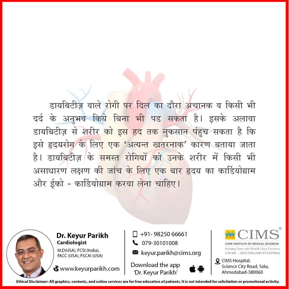 हृदय रोगों के लिए मधुमेह एक प्रमुख जोखिમી कारक माना जाता है।