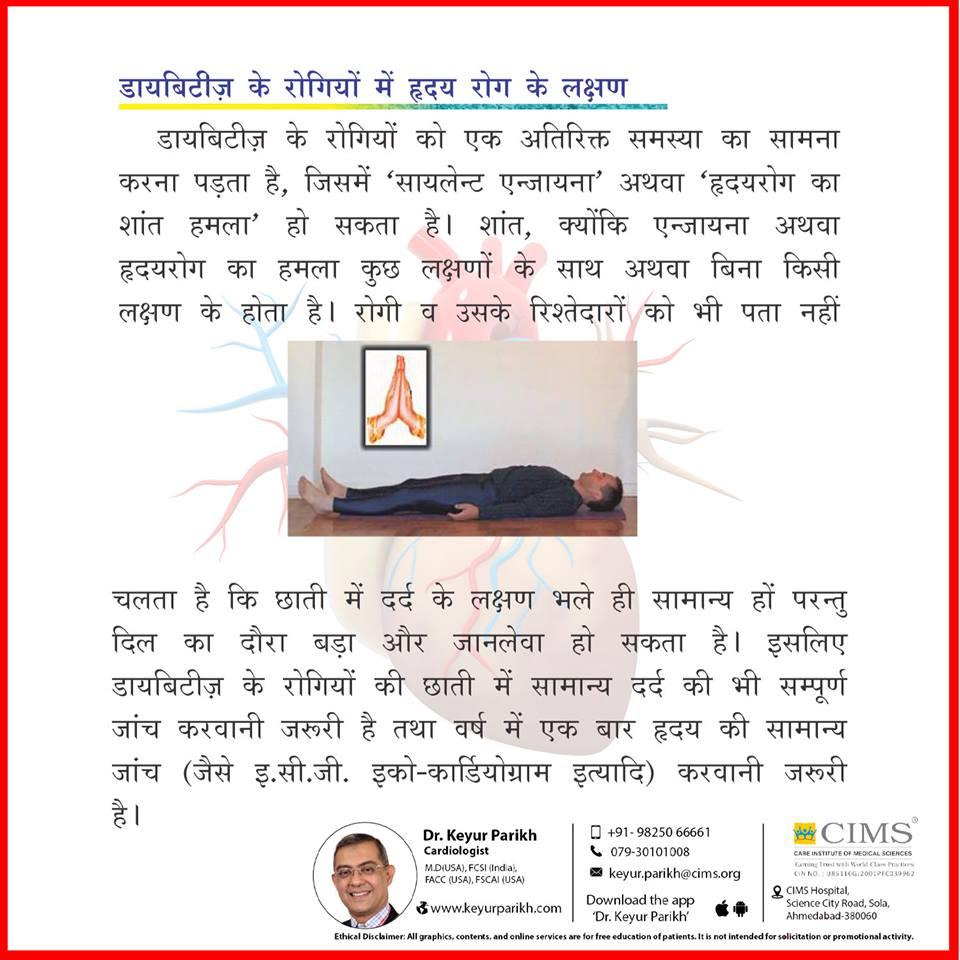 डायबिटीज के रोगियों में ह्रदय रोग के लक्षण.